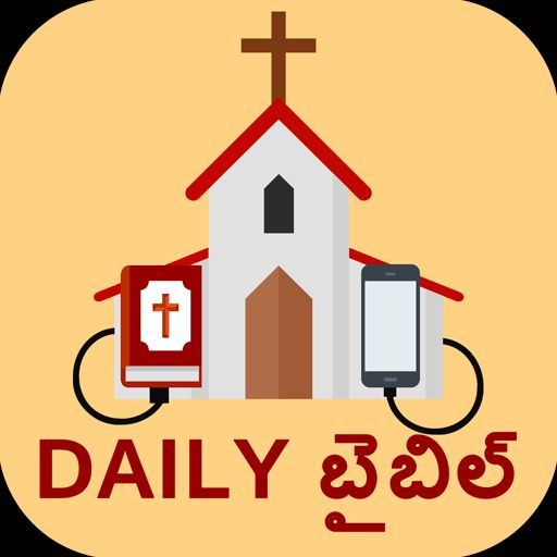 Telugu Daily Bible - Scripture For The Day - July 26 - దినచర్య ప్రకాశిక