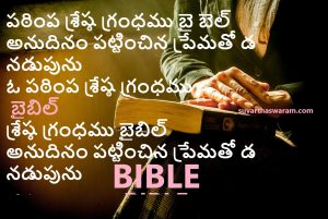 Telugu Bible pdf Download