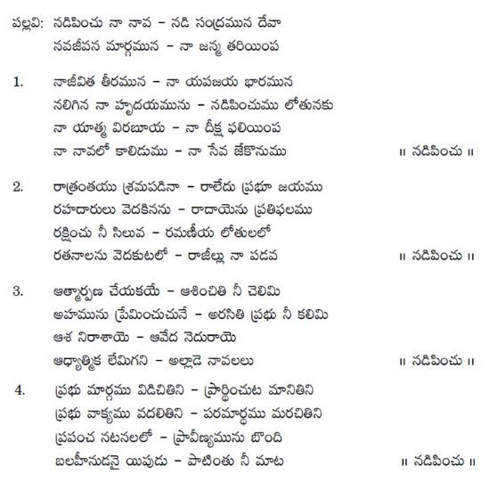 Telugu Christian Songs 1 Nadipinchu Na Naava Lyrics Chords నడిపించు నా