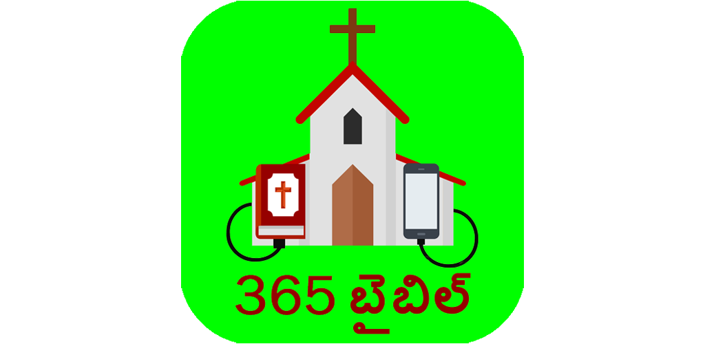 One year Telugu Bible