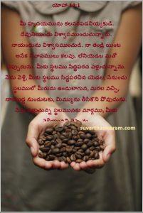 Telugu BIBLE Verses