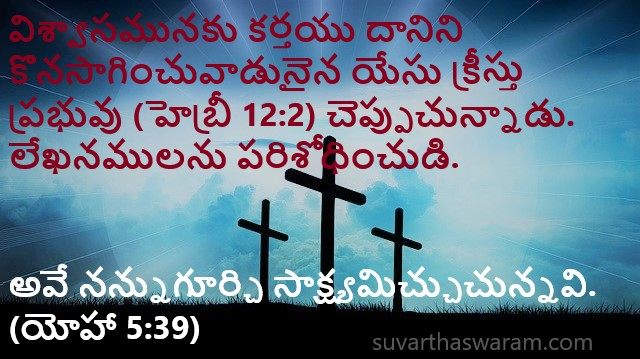Telugu Bible Quotes of word of God Faith 1