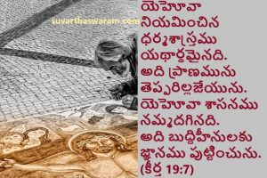 Telugu Bible Quotes wall paper on Faith 2