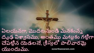 suvarthaswaram Bible verses 4