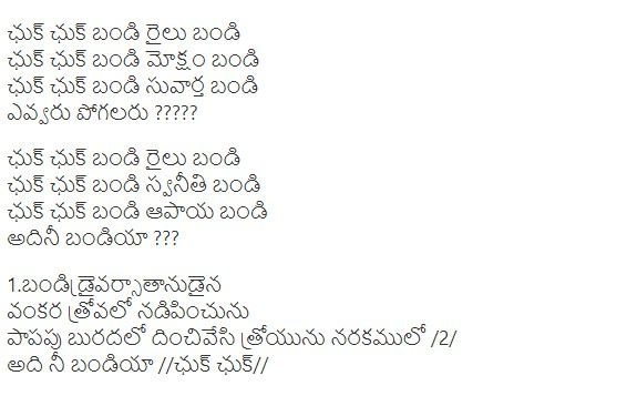 hildren Jesus Hymn chorus songs for young in telugu english lyrics