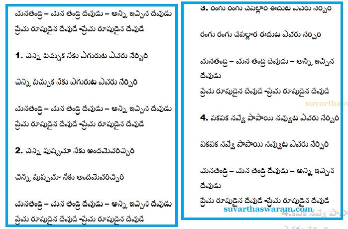 Mana Tandri Devude Kids Jesus Telugu Song Lyrics