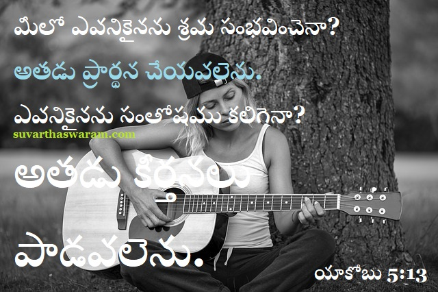 Aadarana Bible vaakyaalu Telugu for hope