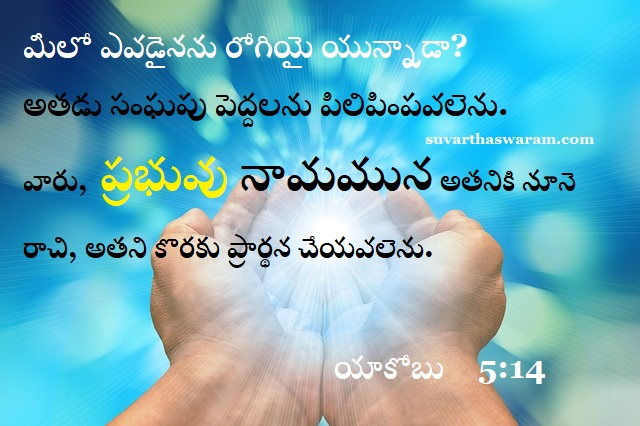 Jesus bible quotes images in telugu for sick and dying
