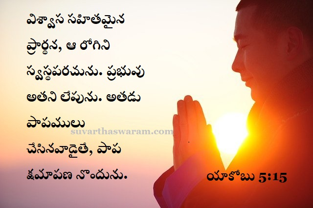 bible quotes images in telugu for sick